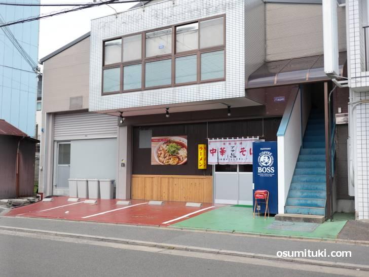 京都・五条御前にラーメン新店「ラーメン酒場 アサヒ製麺」がオープン