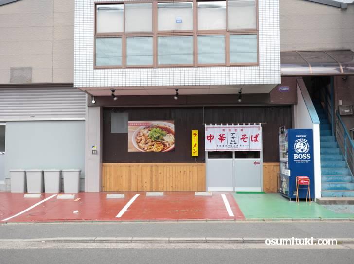 2019年6月3日オープン ラーメン酒場 アサヒ製麺
