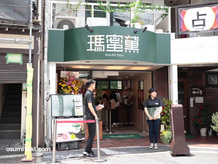 2019年6月3日新店オープン タピオカドリンク専門店「瑪蜜黛(momitoy)」