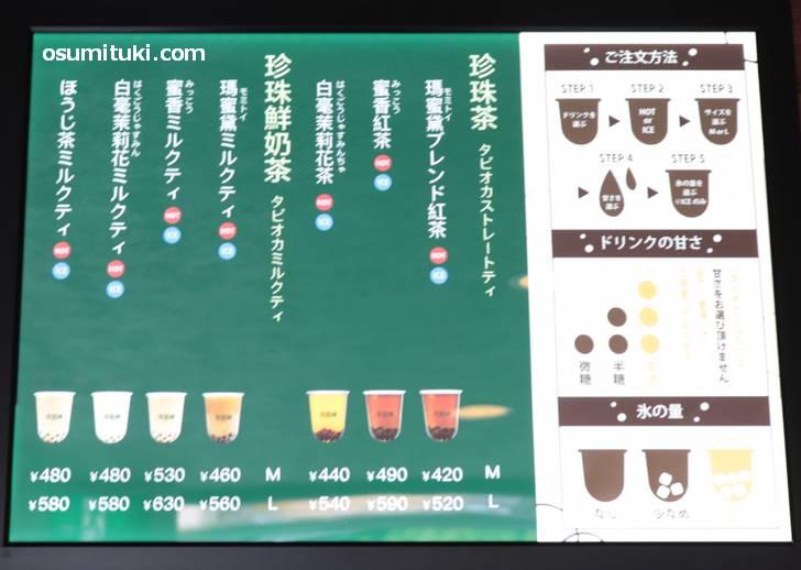 ストレートティー420円から、タピオカミルクは460円から