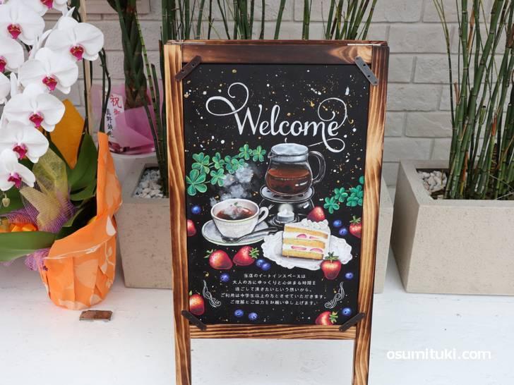 2019年6月3日に新店オープン「Jouissance (ジュイサンス)」