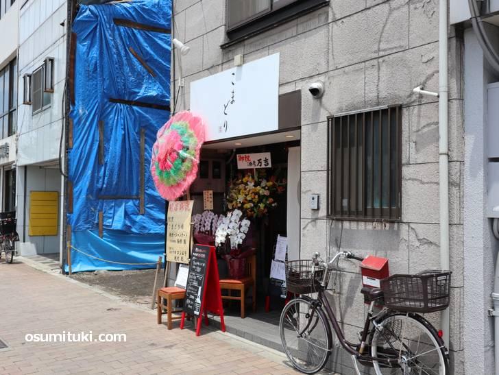 2019年5月30日にオープンした和食割烹「東寺こまどり」