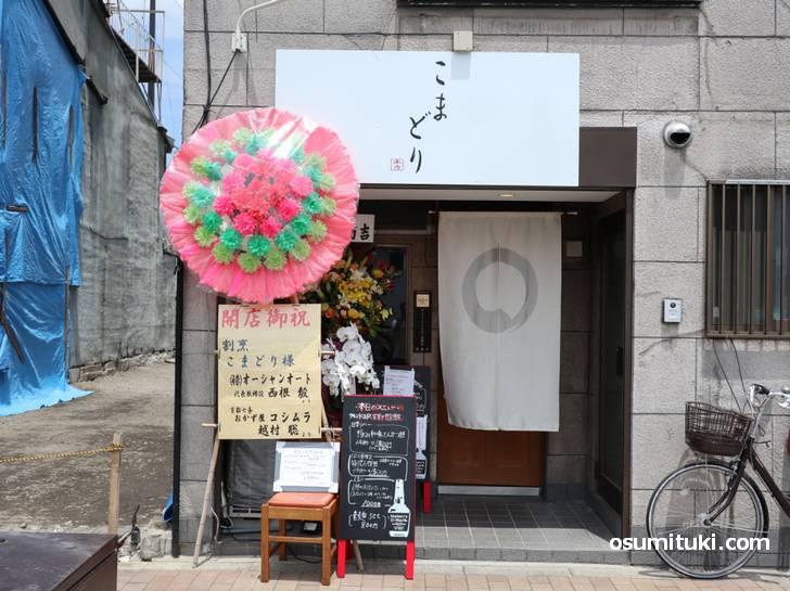 東寺こまどり 営業時間は12時から15時、17時から23時