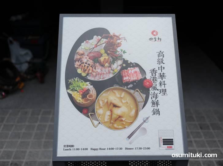 高級中華料理香港風海鮮鍋と書かれたメニュー