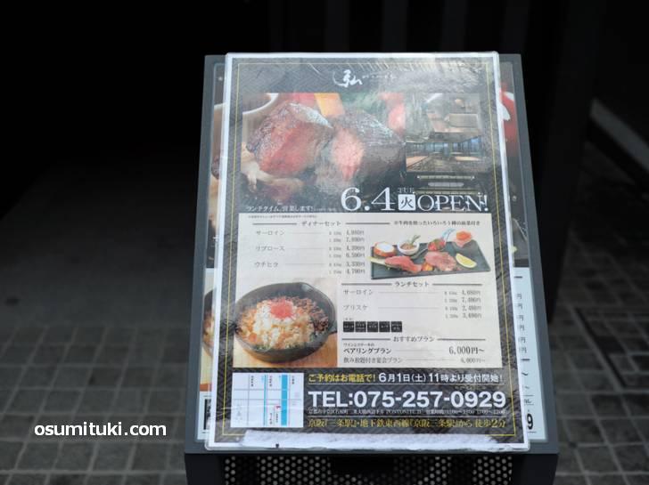 サーロインステーキが4980円くらいからとなっているメニュー