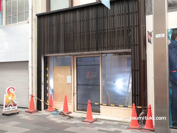 工事中の「京都勝牛 寺町店」
