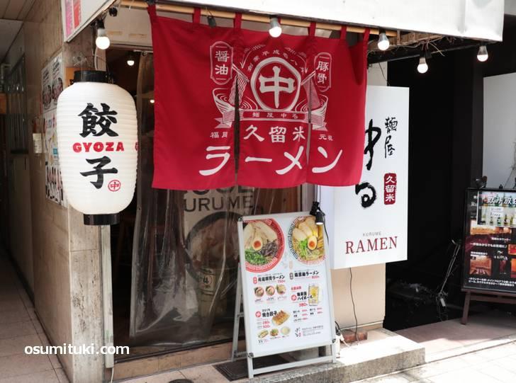 麺屋中る 京都木屋町店