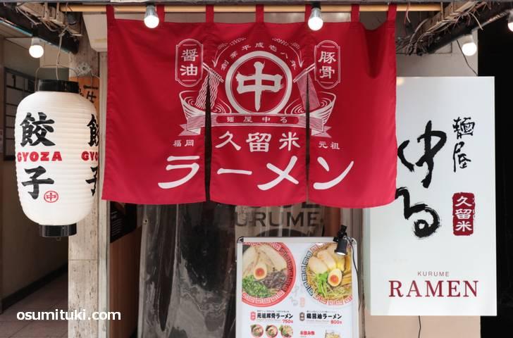 麺屋中る 京都木屋町店、三条木屋町下るにあります