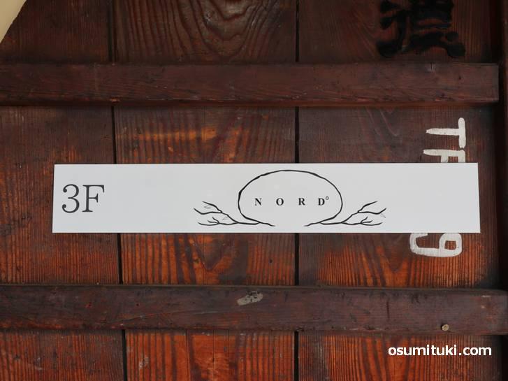 北海道カフェ「Cafe NORD」さんが2019年5月30日新店オープン