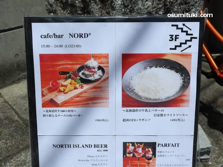 メニューと値段(Cafe NORD)