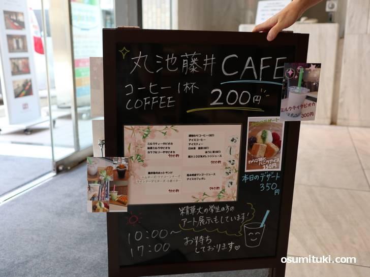コーヒー1杯200円のカフェを室町蛸薬師で発見!