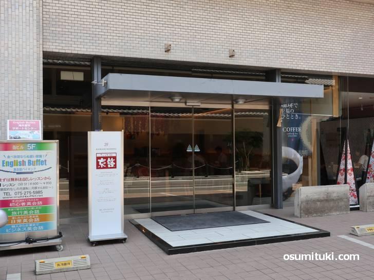 丸池藤井CAFE(室町蛸薬師の東南角)