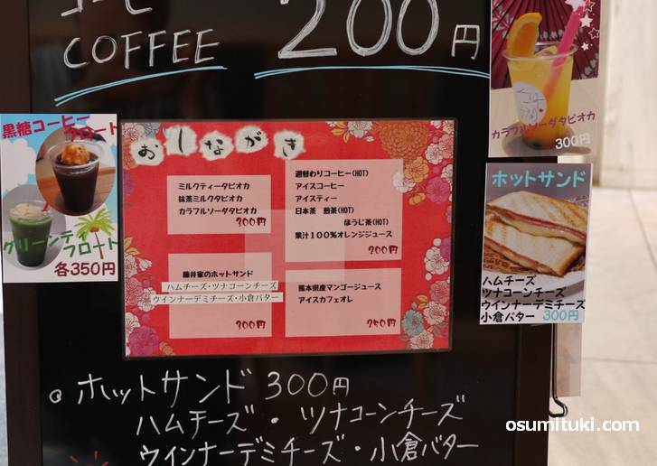 メニューは多く、最も高くても300円です