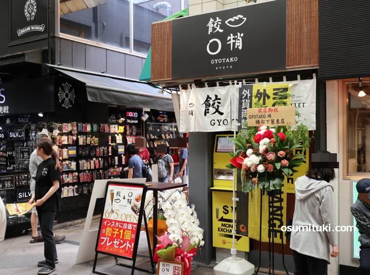2019年6月5日に新店オープンした「餃蛸(GYOTAKO KYOTO)」