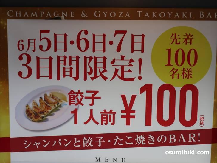 オープン3日間は餃子100円
