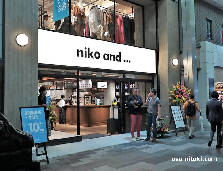 niko and ... COFFEE 京都寺町