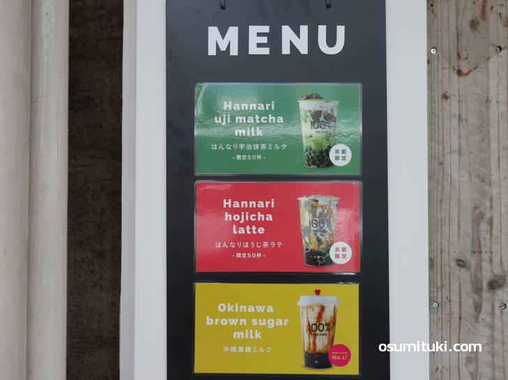メニューは7種類、黒糖ミルクや果実のシロップを使ったものやカフェオレに抹茶など