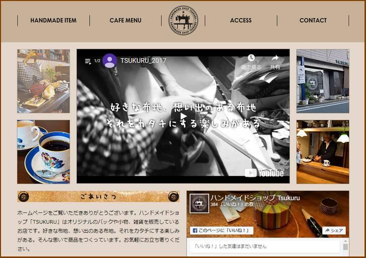 佐賀県基山町「ハンドメイドショップ TSUKURU」が『人生の楽園』で紹介