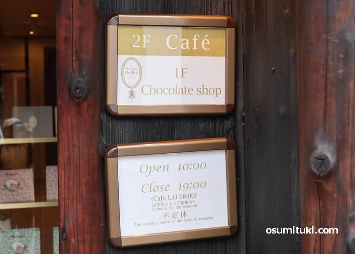 一階ではチョコレート販売、二階はカフェになっています(Madame Delluc 京都祇園店)