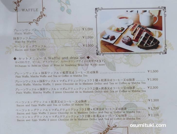 ワッフルとコーヒーで1500円ほどでございます