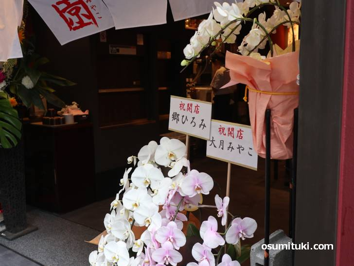 なぜか、郷ひろみさんの開店祝いがある「らぁ~めん京 河原町三条店」