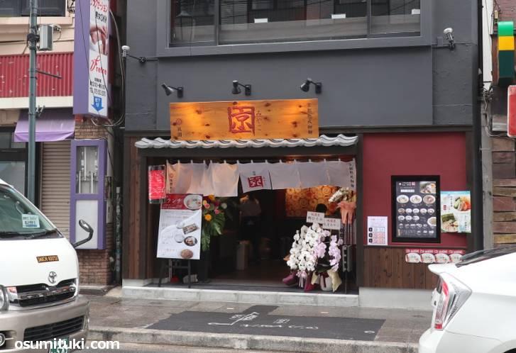 らぁ~めん京 河原町三条店