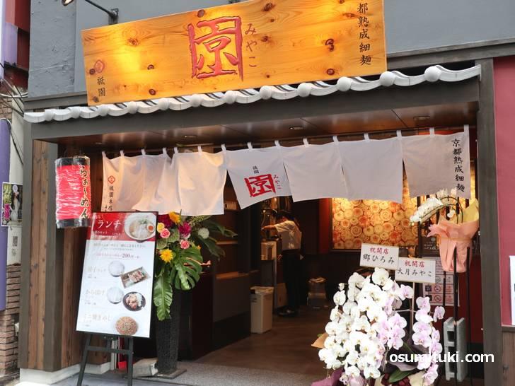 らぁ~めん京 河原町三条店が2019年6月6日新店オープン
