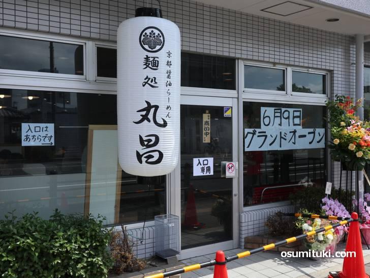 京都のラーメン店「麺処 丸昌」さんが吉祥院でも新店オープン