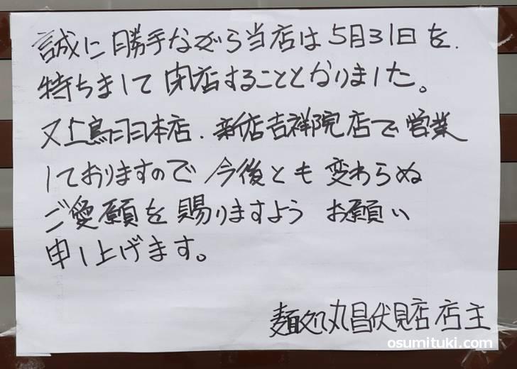 2019年5月31日で閉店と告知されている「麺処 丸昌 伏見稲荷店」