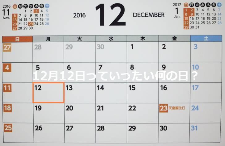 なぜ「十二月十二日」なのか?
