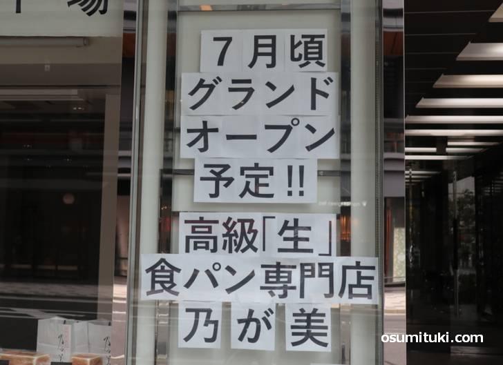 2019年7月20日新店オープンとなっている高級「生」食パン専門店 乃が美はなれ 四条烏丸店