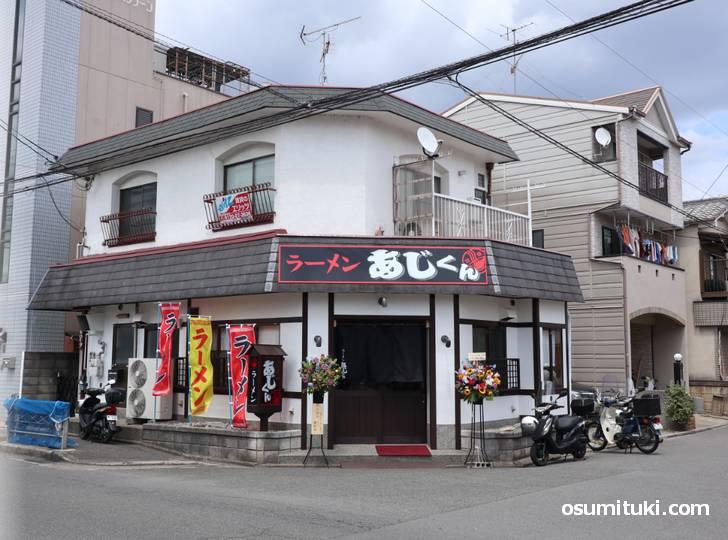 京都・吉祥院のラーメン新店「ラーメンあじくん」