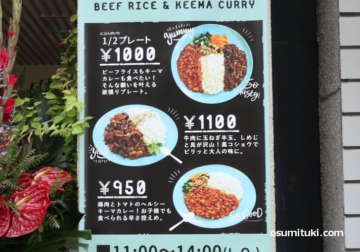 ビーフライスは1100円、キーマカレーは950円、合盛りだと1000円