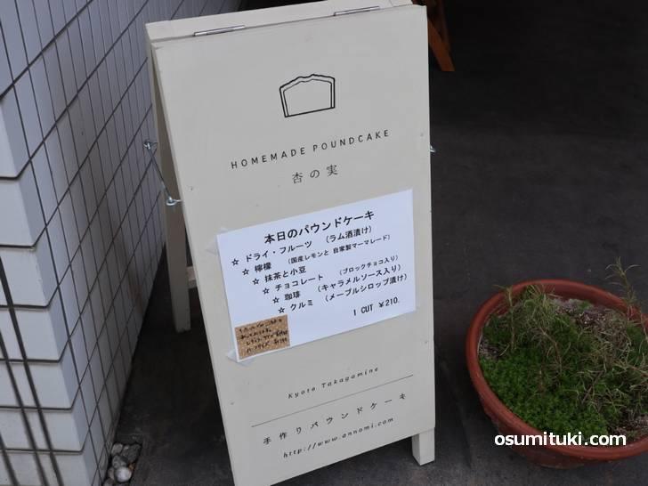 京都の鷹峯のちょっと隠れた所にパウンドケーキ専門店「杏の実」があります