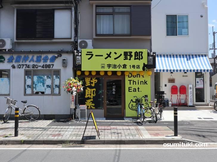 麺匠 勝壱の跡地でオープンした「ラーメン野郎 宇治小倉店」