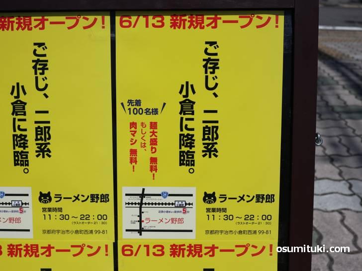 オープン初日は先着100名様に麺大盛り又は肉マシ無料でした(ラーメン野郎 一龍 宇治小倉店)