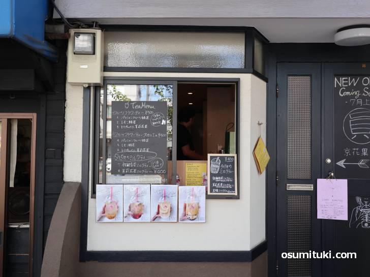 2018年7月新店オープン、アジアンスイーツカフェ&レストラン「京花果茶 圓(En)」