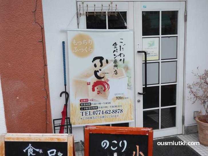 松井山手にある高級生食パンの店「ふじ岡」さん、噂では聞いてましたがなかなかの食パンです