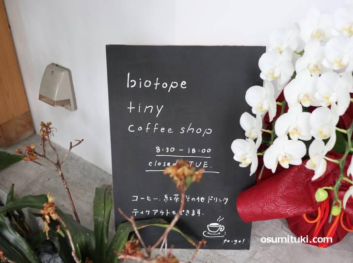 2019年6月14日に新店オープンした「biotope tiny coffee shop」
