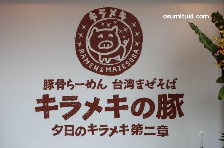 一乗寺のラーメン店「キラメキノ豚」