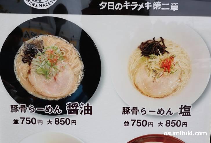 メニューが鶏から豚のスープになりました(キラメキの豚)