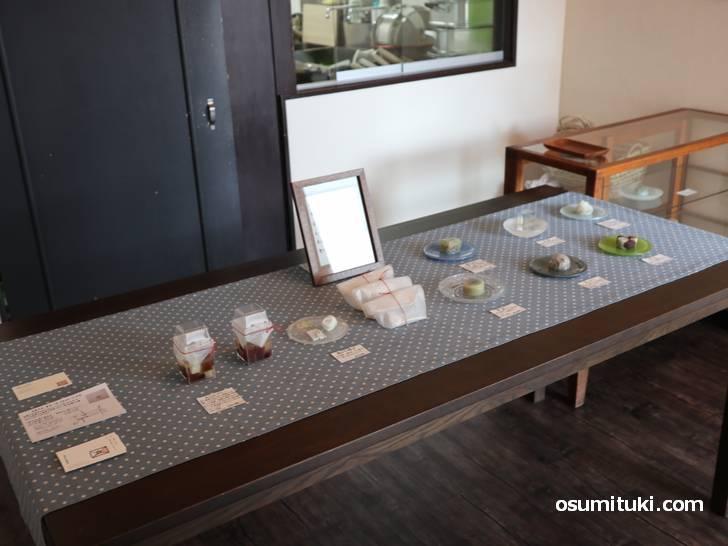 京都の「紫野泉堂町」にある和菓子店 青洋