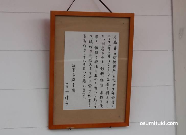 あの超有名老舗和菓子店「老松」で10年修行した女性の和菓子職人さんの独立店です