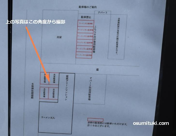 駐車場案内図(ラーメン天人)