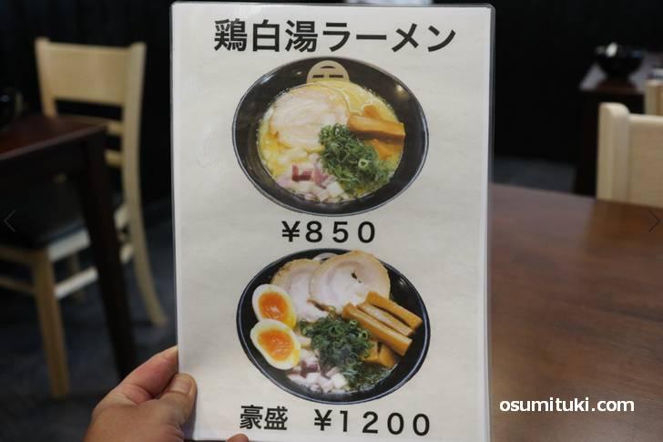 鶏白湯ラーメンは850円