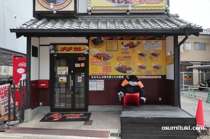 ゴーゴーカレー宇治大久保店、近鉄京都線「大久保駅」南側にあります