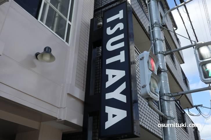 大型店舗ではなく、街中の中規模のツタヤです(TSUTAYA 西陣店)
