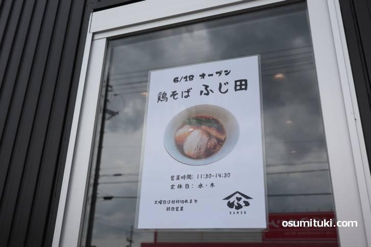 やっと到着した「鶏そば ふじ田」さんの入口側に回り込んでみると・・・・