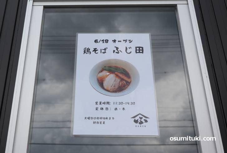 2019年6月18日新店オープン 鶏そば ふじ田 (京丹後大宮、ラーメン新店)