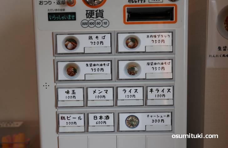 メニューは4種類「鶏そば、京丹後ブラック、生醤油の油そば、溜り醤油の油そば」です